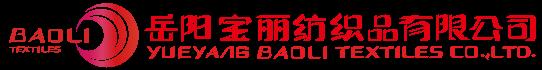 Yueyang Baoli Textiles Co.,Ltd